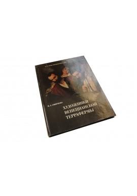 Album Artyści Terrafermy Weneckiej